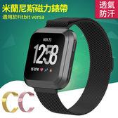 Fitbit versa米蘭尼斯金屬錶帶 磁吸錶扣 手錶帶 金屬不鏽鋼 替換 運動錶帶 替換腕帶 智能穿戴錶帶