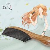 虞美人綠檀木梳子牛角梳刻字按摩天然無靜電檀香木梳長發大號【交換禮物免運】