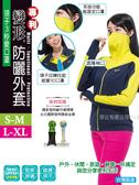 【台灣製】3D抗UV專利防曬衣/抗紫外線/涼感/吸濕排汗/變形/運動/修身/薄外套 YABY 芽比 3196 &3197
