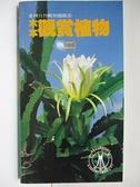 【書寶二手書T6/動植物_ATQ】木本觀賞植物(二)_蔡福貴