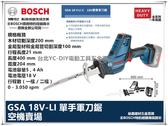 【台北益昌】空機 BOSCH 德國博世 GSA18V-LI C 鋰電軍刀鋸