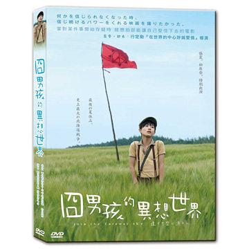 新動國際【囧男孩的異想世界】 Into The Faraway Sky-DVD