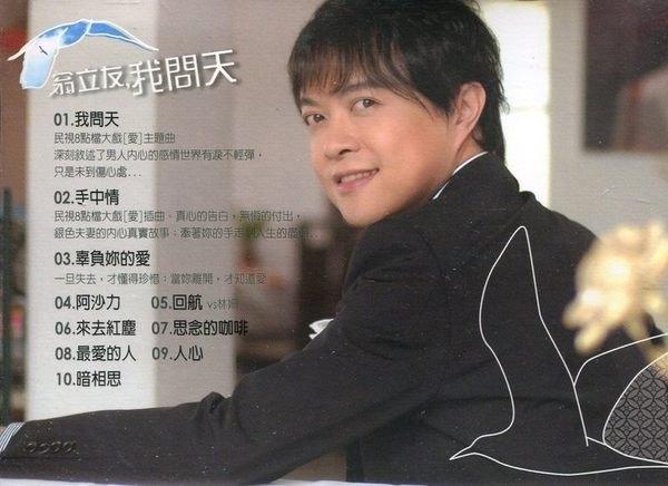 翁立友 我問天 CD 免運 (購潮8)