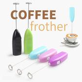 廚房用品 電動咖啡奶泡機 電動攪拌器 品 打蛋攪拌機 【KFS143】123ok