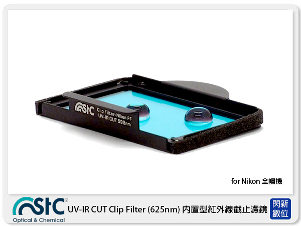 STC UV-IR CUT Clip Filter 625nm 內置型紅外線截止濾鏡 for Nikon 全幅機 (公司貨)
