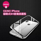 OZAKI iPhone X Xs XR Xs Max 磁吸式 9H玻璃 保護殼 手機殼 防摔 耐刮