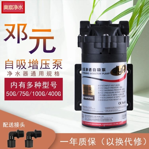 凈水器增壓泵50G75G100G400G自吸泵純水機RO直飲機水泵電機變壓器 陽光好物
