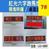 【尋寶趣】桌面式-模塊時鐘六個字 紅光 LED跑馬燈 USB 廣告屏 電子招牌 字幕機 電視牆 LED-666R