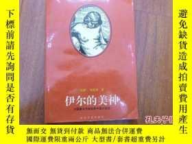二手書博民逛書店罕見《伊爾的美神》1996年3月Y135958 出版1996