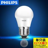 燈長燈led燈泡e14e27螺口小球泡3w5w節能燈泡螺旋家用超亮照明燈2.5W快速出貨下殺88折 220V