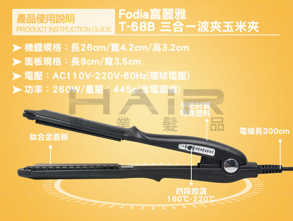富麗雅Fodia T-68B-3合1波浪夾 玉米鬚夾 離子夾(環球電壓)【HAIR美髮網】