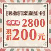 毛孩同樂慶雙十▸滿額現折200元
