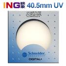 Schneider 德國信乃達 40.5mm UV 銅框 標準鍍膜保護鏡 見喜公司貨 40.5