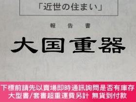 二手書博民逛書店江戶東京たてもの園セミナー報告書罕見近世の住まい 第1回Y255929 東京都