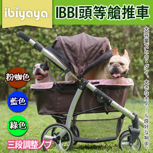 【 培菓平價寵物網 】IBIYAYA 依比呀呀《IBBI頭等艙》FS1202寵物推車