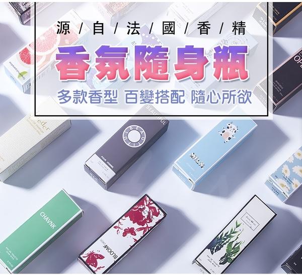 小城伊香品牌正品Q版香水3ml 男女香水 隨身瓶 攜帶香水 牛奶香 花香 美人魚 小倉蘭 娃娃機