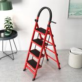 室內人字梯子家用折疊四步五步踏板爬梯加厚鋼管伸縮多功能扶樓梯LP