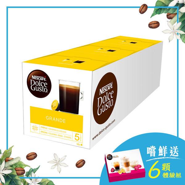 【雀巢】DOLCE GUSTO 美式醇郁濃滑咖啡膠囊16顆入*3 (12255062)