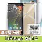 E68精品館 2in1 霧面前後保護貼 富可視 InFocus M810 磨砂保貼 雙面 螢幕手機貼膜 背貼