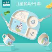 竹纖維兒童餐具套裝吃飯防摔寶寶餐盤
