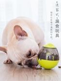 狗狗漏食球狗益智玩具不倒翁狗糧智力貓消磨時間寵物大型犬慢食器