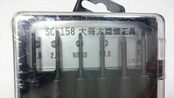 【台灣製-大哥大修護起子組(小)】821583 手機起子 拆手機工具 手工具【八八八】e網購