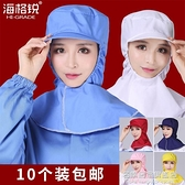 食品廠工作帽男車間加工披肩帽女衛生防護白色帽子包頭防塵帽食堂 名購新品