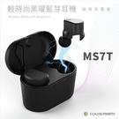 輕時尚黑曜藍芽耳機-磁吸充電倉 MS7T【BFMS7T】生活防水 分離式 真無線藍牙耳機 附充電倉 免持接