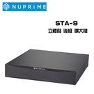 NuPrime 美國 STA-9 立體聲 後級 擴大機 【進音坊公司貨保固+免運】