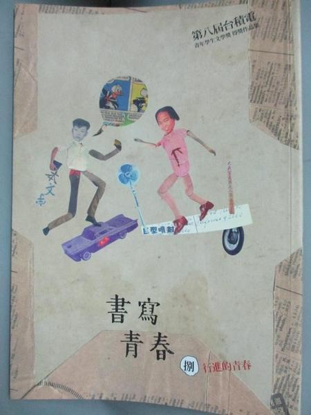 【書寶二手書T1/一般小說_OMR】書寫青春8:第八屆台積電青年學生文學獎得獎作品合集_