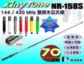 《飛翔無線》Any Tone NR-158S 144 / 430 MHz 雙頻木瓜天線〔超寬頻 全長70cm 重量130g〕