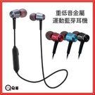 【NCC認證】重低音震撼金屬入耳運動藍芽耳機【K35】無線耳機 藍牙耳機 運動耳機 磁吸式耳機