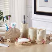 五件套浴室洗漱杯套裝歐式衛生間刷牙漱口杯用品【不二雜貨】