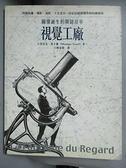【書寶二手書T5/廣告_EDC】視覺工廠-圖像誕生的關鍵故事_莫尼克.西卡爾