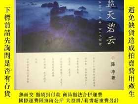 二手書博民逛書店Z10罕見藍天碧雲Y16651 陳沖著 百花文藝出版社 ISBN