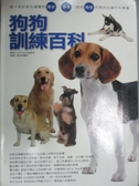 【書寶二手書T1/寵物_ISH】狗狗訓練百科_原價450_DOG NEWS編輯部