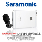 黑熊館 Saramonic 楓笛 SmartMic (iMic) ios麥克風 專業TRRS電容式麥克風 單聲道