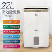送!聲寶迷你陶瓷電暖器HX-FB06P【國際牌Panasonic】22公升nanoeX智慧節能除濕機 F-Y45GX