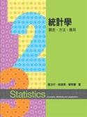 (二手書)統計學:觀念、方法、應用