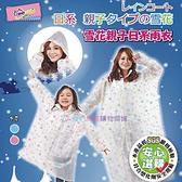 【我們網路購物商城】雪花親子日系雨衣 雪花 日系 雨衣 兒童 成人 親子