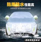 車罩汽車遮陽罩CC高6新邁防曬罩半車衣罩防雨汽車遮陽傘太陽傘 風馳