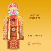 【慶典祭祀/敬神祝壽】2尺龍香塔(4尺1)