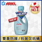 ARIEL超濃縮抗菌抗蟎洗衣精910G