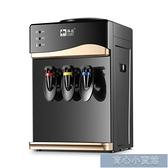 飲水機 飲水機台式小型家用製冷熱學生宿舍節能玻璃冰溫熱熱水機YYJ 育心館