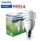 【聖影數位】Philips 飛利浦 24W 螺旋省電燈泡-白光6500K 2入裝 (PR914) 公司貨