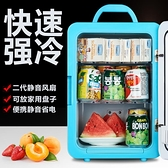 小冰箱迷你單門式家用宿舍電冰箱冷藏制冷車載小型冰箱學生冷暖器-享家
