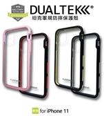 iPhone 11 6.1吋 DUALTEK 坦克透明保護殼 手機殼 買一送一