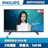 限時下殺↘送HDMI線★PHILIPS飛利浦 40吋FHD液晶顯示器+視訊盒40PFH4052