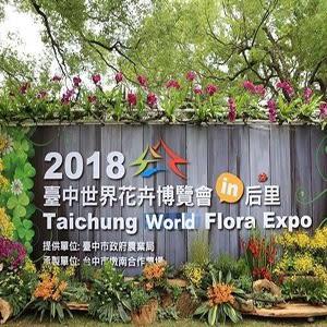 【台中花博】2018 臺中世界花卉博覽會 - 特價預售票 (原價350元)