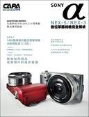 (二手書)SONY αNEX-5/NEX-3數位單眼相機完全解析